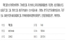 江浙沪 苏锡常 甲酸乙酯 工业级 C3H6O2