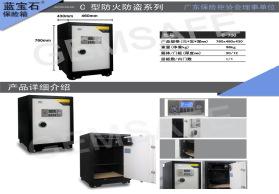 【厂家直销】蓝宝石770MM高的电子密码锁办公家用保险柜保险箱