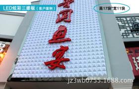 三维板 LED炫彩金属扣板 三维扣板  发光金属扣板 新型广告材料