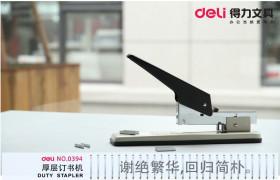 得力0394重型订书机 大型钉书装订机 加厚加长订书器 100页 批发