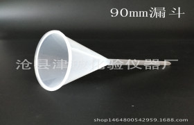 【厂家直销】塑料漏斗90mm pp透明漏斗 三角漏斗 分液漏斗 现货