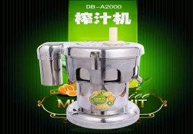 多功能电动榨汁机 榨汁机 商用 榨果汁机 出汁率高性价比