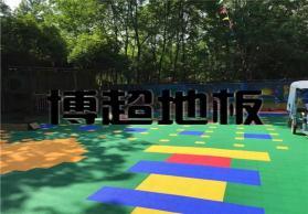 悬浮式拼装地板厂家 博超拼装地板厂家直销