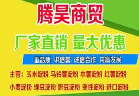 3b2/6Y4山东淀粉厂家 食用玉米淀粉批发 工业变性改性玉米淀粉