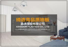现货供应批发环保塑胶地板 防滑防潮亮丽地板 精美塑料地板