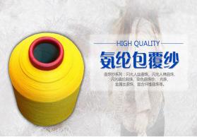 厂家批发 现代筒纱3070染色纺织线 弹力氨纶包覆纱 优质纺织线