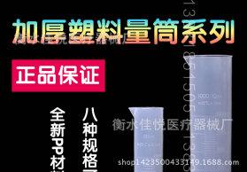 【厂家现货】塑料量筒500ml 直型量杯 高透明 刻度精准