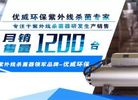 钦州紫外线消毒器SYS-ZYX-10
