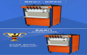 东贝冰淇淋机 BJ7336 商用软冰激凌机 冷饮机 雪糕机 甜筒机