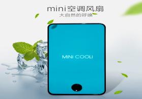 迷你iphone空调 蓄电掌上空调扇  新款上市 可印logo 手持无叶扇