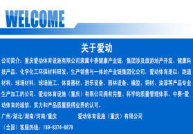 全国供应优质AD-悬浮式拼装地板 运动地板 球场地板 塑料地板