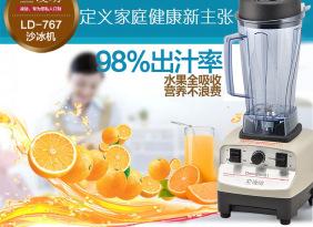 祁和KX-767出口装沙冰机 冰沙搅拌料理机 商用多功能沙冰机批发