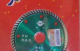 專業批發江蘇鋒泰牌刀鋒金鋼石切片