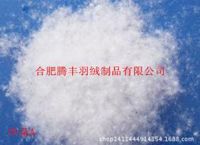 白鸭水洗羽绒批发  直销纯白鸭绒  85%纯中朵羽绒  全国批发价格