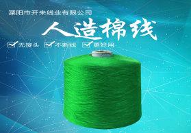 厂家批发20S全棉纱线棉线纱线人造棉线绣花缝纫拷边线绗缝棉线