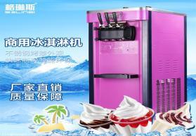 格琳斯 商用三色冰淇淋机 立式冰激凌机雪糕机厂家批发直销
