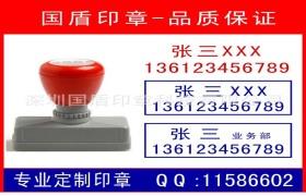 深圳刻章定制原子印章公司广告章宣传广告印章刻电话地址章定制