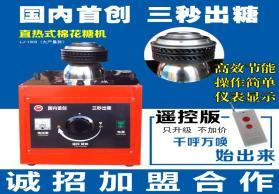 双加热丝 进口棉花糖机 直热式棉花糖机 商用电加热式棉花糖机器