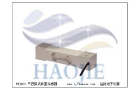 WPJ601 平行梁式力傳感器