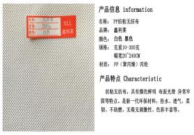 100g160cmPP纺粘无纺布 环保用无纺布 内衬无纺布 复合用无纺布