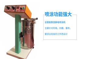 炬森供应喷塑设备 喷塑机批发 喷塑设备