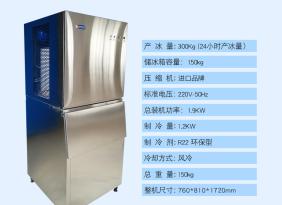 300公斤片冰机 片冰机多少钱一台商用