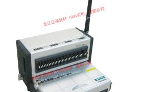 千页百汇可换刀组 全抽刀专业图文装订机