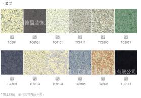 北京LG牌芯宝VIP Conductive TC9081  PVC塑胶卷材弹性防静电地板