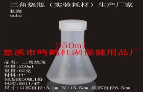 供应250ML塑料三角烧瓶 带内盖 pp盖