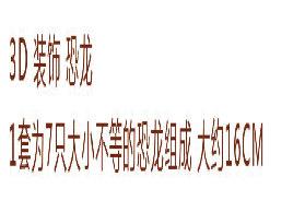 万圣节装饰外贸爆款PVC墙贴 3d  dragon立体飞龙装饰贴  H-020