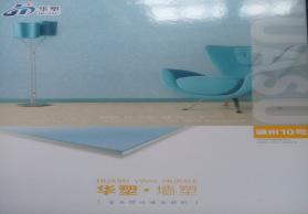 华塑 10号弹性墙塑防潮吸音 pvc塑胶地板 pvc塑料墙布 厂家直销