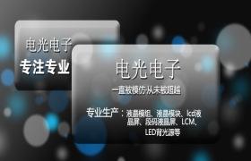 段码液晶屏DGM0406 工业段码LCD液晶屏 电子段码液晶屏