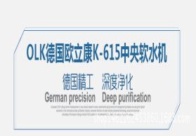 欧立康K-615全自动手动2合1高端中央软水机
