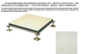 供應復合陶瓷面防靜電地板 廠家直銷 質優價廉