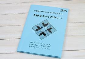 MKH-1P 艺术妈妈拼布 布艺用单胶微硬铺棉(独立装)