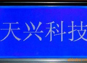 供应天兴tx-g240128g液晶屏 240x128LCD液晶模块 保修2年