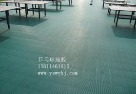 米澳晨乒乓球场专用地胶,乒乓球运动地胶