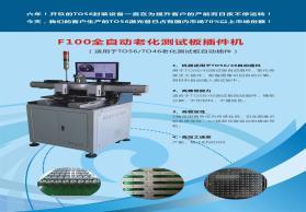 F100全自动老化测试板插件机