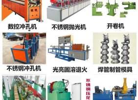 不銹鋼制管機械設備鋼管焊管機組方管成型機