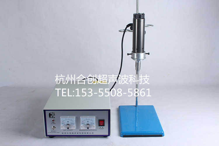 實驗室級超聲波聲化處理設備