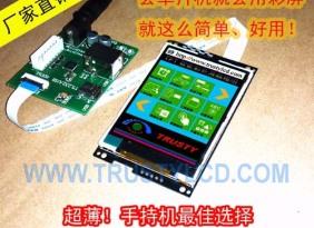 2.8寸TFT液晶屏