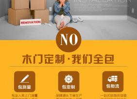 厂家直销 PVC免漆门 木门 烤漆门 原单原产