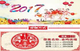 厂家专业定做高档节庆春节活动用品 新款鸡年窗花 定制LOGO等