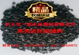 供应果壳活性炭滤料 果壳活性炭滤料 果壳活性炭滤料