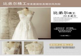 2015新款原創深V領蕾絲網紗長款小拖尾婚紗禮服