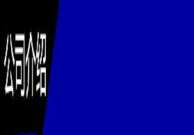 涤纶短纤维 3D/6D/7D/15D PP棉 硬质棉 涤纶高弹丝