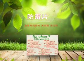 防霉片防霉纸防霉贴片--广州佳尼斯防霉片
