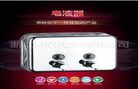 科欣手动皂液器 酒店厨房浴室泡沫皂液器 双头按压方形皂液盒