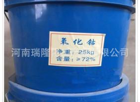 现货供应氧化铜国标保证质量 厂家直销氧化钴72%质量保证欢迎致电