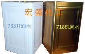 深圳783開油水 開油水價格低,質量穩定,送貨上門